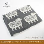 KLIPPAN(クリッパン)●ウール シングルブランケット (130x180cm) /シープ(ダークグレー)●送料無料●正規直輸入品●北欧・高級ブランケット