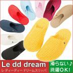 レ ディーディー ドリーム スリッパ Le dd dream 洗濯可能 グッドデザイン商品