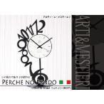 Arti&Mestieri アルティ・エ・メスティエリ 【Perche no? Pendo】ペルケ ノー(振り子)  置時計