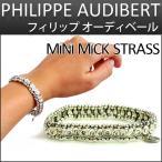 フィリップオーディベール バングル ブレスレット MINI MICK STRASS BR5002 PHILIPPE AUDIBERT