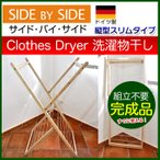 SIDE by SIDE (サイド バイ サイド) Clothes dryer Papa 木製折りたたみ式洗濯物干し 送料無料