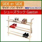 SIDE by SIDE (サイド バイ サイド) Shoe Rack Gaston 木製シューズラック 横型ワイドタイプ ドイツ製 送料無料 組立式