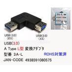 【カモン(COMON)製】USB3.0 L型変換アダプタ(Aタイプオス⇔メス)【3A-L】