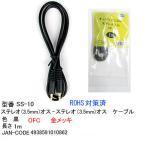 3.5mmステレオケーブル(オス⇔オス)/OFC/金メッキ/1m (3C-SS-10)
