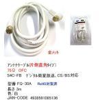 アンテナケーブル(片側L型タイプ)/デジタル衛星放送対応/3m(FQ-30A)