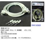RS-232Cケーブル(DB9Pin:メス⇔メス)/1.8m(R2-99FF18)