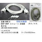 RS-232Cケーブル(DB9Pin:オス⇔メス)/3m(R2-99MF30)
