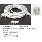 RS-232Cケーブル(DB9Pin:オス⇔メス)/10m(R2-99MF100)