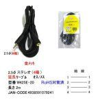 【カモン(COMON)製】2.5mmステレオ(4極)ケーブル/延長用/2m【W425E-20】
