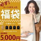 ショッピングが、 必ずコートが入った5点5,000円+送料無料の特別な福袋!