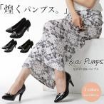 歩きやすいパンプス 走れる ビジュー使い パンプス シューズ 靴 レディース