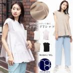 ティアードTシャツ レディース トップス シルケット加工 綿100% tシャツ カットソー (郵2)  ポイント消化