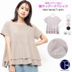 裾ティアードTシャツ レディース トップス シルケット加工 綿100% tシャツ カットソー (郵2)  ポイント消化