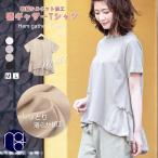ギャザー tシャツ レディース トップス シルケット加工 半袖 Tシャツ カットソー (郵2)  ポイント消化
