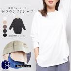 レディース トップス コットン 綿100% 長袖 ゆったりTシャツ レイヤードコーデ (郵3) ポイント消化
