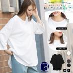 7分袖Tシャツ レディース トップス オーガニック 綿100% tシャツ カットソー (郵2)  ポイント消化