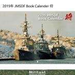 (ネコポス対応) 海上自衛隊カレンダー JMSDF 2017年