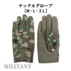陸上自衛隊訓練仕様の迷彩柄手袋 迷彩グローブ