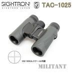 SIGHTRON TAC-1025 10x25mm ミルスケール内臓双眼鏡 10x25mm