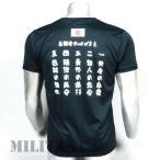 (ネコポス対応)吸汗速乾 自衛官の心構えTシャツ  ブラック
