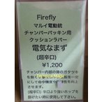 FireFly 電気なまず (超辛口-SUPERHARD) クッションラバー