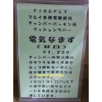 FireFly 電気なまず (甘口-SOFT) クッションラバー