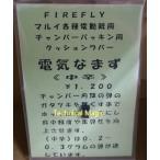 FireFly 電気なまず (中辛-MID) クッションラバー