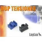 LayLax(ライラクス) HOPテンショナー ブリッジ