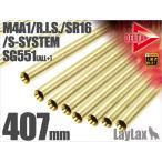 LayLax(ライラクス) デルタストライクバレル 407mm M4A1/R.I.S./SR16/S-SYSTEM・SG551(ALL+)用