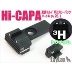 LayLax(ライラクス) マルイ Hi-CAPA トリチウムサイト BK