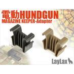 LayLax(ライラクス) 電動ハンドガン用マガジンキーパー BK