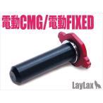 LayLax(ライラクス) マルイ 電動フィクスド&コンパクトマシンガン スプリングガイド