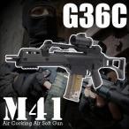 エアコッキングガン アサルトライフル HK G36C M41 RSBOX