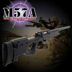 RSBOX 高性能スナイパーライフル エアコッキングガン L96バージョン M57Aエアガン
