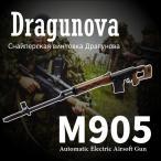 電動ガン スナイパーライフル ドラグノフ狙撃銃 SVD M905 RSBOX
