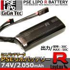 ライラクス GIGA TEC(ギガテック)PSEリポバッテリー