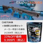 マルゼン ショットガン CA870 チャージャー ニューホップアップシステム搭載+BB弾3200発セット [エアガン/エアーガン/ガスガン]