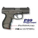 東京マルイ P99専用 グリップ エクステンション