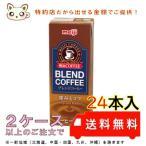 明治 COFFEE ブレンドコーヒー 200ml (24本入り)