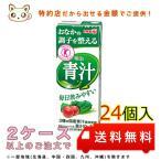 明治 青汁 200ml (24本入り)