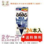 明治ザバスミルクプロテイン (SAVAS) 脂肪0 ミルク風味 200ml (24本入り)
