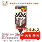 明治ザバスミルクプロテイン (SAVAS) 脂肪0 ココア風味 200ml (24本入り)