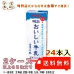 【クール便】明治おいしい牛乳 200ml (24本入り)
