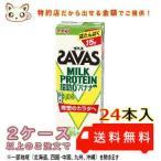 明治ザバスミルクプロテイン (SAVAS) 脂肪0 バナナ風味 200ml (24本入り)