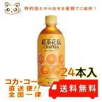紅茶花伝クラフティー 贅沢しぼりオレンジティー 440ml PET(24本入り)