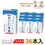 【クール便】明治おいしい牛乳 125mlx3 (12個入り)