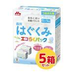 森永 粉ミルク はぐくみ エコらくパック つめかえ用 800g(400g×2袋)×5箱