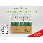 ミルク工房もりや 飲むヨ-グルト Bセット のむヨーグルト150ml 20本