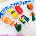 タカラ製菓 寿司キャンディ(50入り)