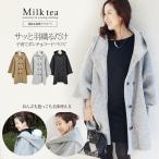 【週替わりSALE】授乳服 マタニティ ママコート パリス(おんぶ・抱っこ、妊婦用コート)【セール】